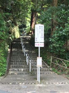 子授け楠の入り口の坂と段