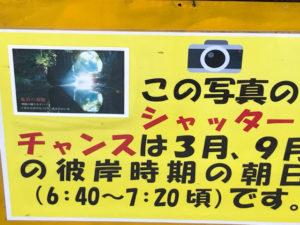 亀岩の洞窟のハートが写せる時間の看板