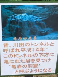 亀岩の洞窟の由来