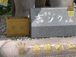 ○漢の社長斉藤ひとりさんの手形