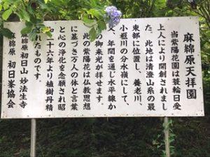 妙法生寺についての看板