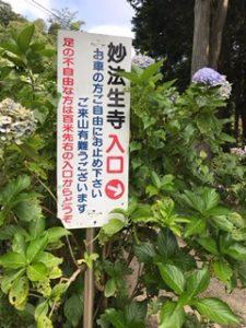 妙法生寺入口の看板