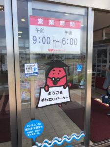 店内入口の自動ドア