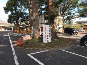 玉前神社の駐車場右に曲がるとスペース