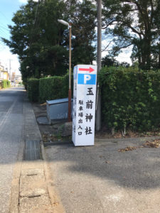 玉前神社の駐車場の案内看板