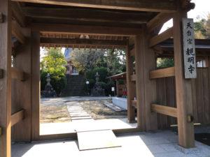 観明寺の入り口