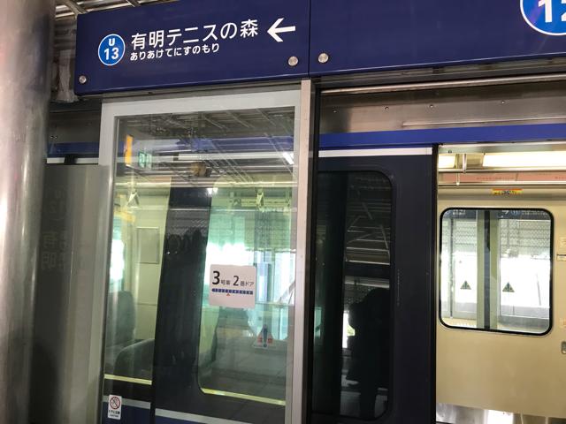 有明駅から豊洲市場前駅へ向かって乗るところ