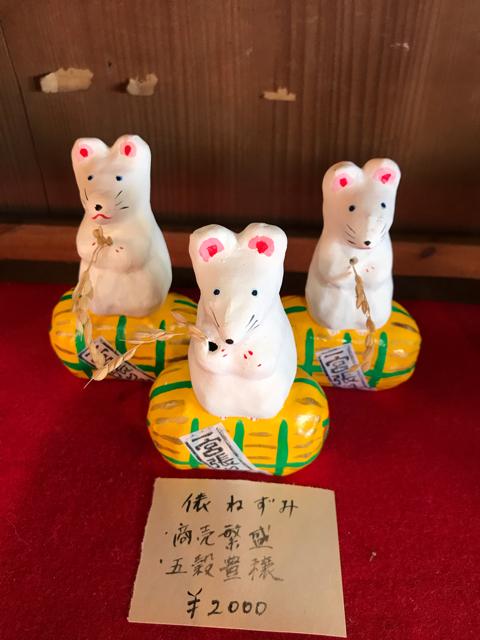 ネズミの張り子人形