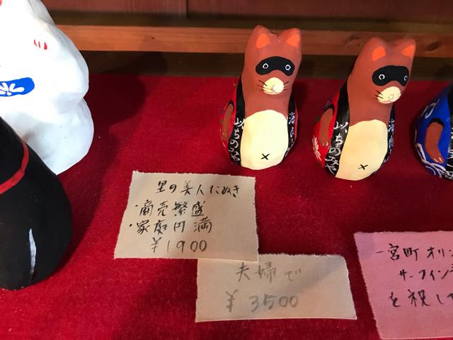 夫婦タヌキの張り子人形