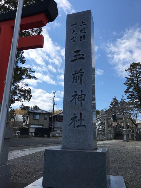 玉前神社の1の鳥居の脇の石の看板